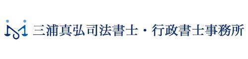 三浦真弘司法書士・行政書士事務所 神奈川県藤沢市