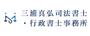 三浦真弘司法書士・行政書士事務所|神奈川県藤沢市